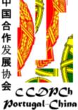 Câmara de Cooperação e Desenvolvimento Portugal – China